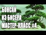 Видео схема плетения дерева бонсай из бисера #4