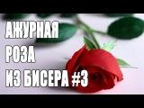 Как плести ажурную розу из бисера, МК для начинающих. #3